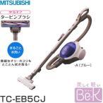 【送料無料!】三菱【タービンブラシ】サイクロン式掃除機 TC-EB5CJA ブルー