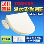 送料無料 東芝 温水洗浄便座 SCS-T160 パステルアイボリー 貯湯式 オート脱臭TOSHIBA SCST160 ウォシュレット