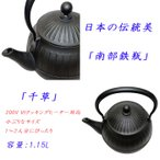 ショッピング南部鉄瓶 【送料無料!】南部鉄瓶(てつびん) 千草 H-154 200VIH対応 日本の伝統美、南部鉄器