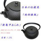 及源 南部鉄 新亀甲アラレ 1.25L H-156