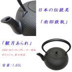 ショッピング南部鉄瓶 【送料無料!】南部鉄瓶(てつびん) 観月アラレ H-159 200VIH対応 日本の伝統美 南部鉄器