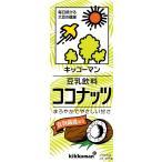 チルド飲料 豆乳 キッコーマン豆乳 ココナッツ 200ml