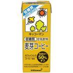 チルド飲料 豆乳 キッコーマン低糖質豆乳麦芽コーヒー200ml