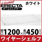 【直送便】ホームエレクター ワイヤーシェルフ H1848W1(ホワイト・W1200xD450・1枚入り)