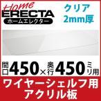 【直送便】ホームエレクター ワイヤーシェルフ用アクリル板 H1818AB1(クリア2mm厚・W450xD450用・1枚入)