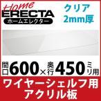 【直送便】ホームエレクター ワイヤーシェルフ用アクリル板 H1824AB1(クリア2mm厚・W600xD450用・1枚入)