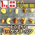 送料無料 特ミックスナッツ 1kg 食塩使用 10種類 | 1000g 1キロ