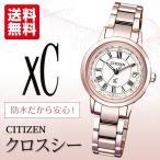 【送料無料!】シチズン EC1144-51W レディース腕時計 クロスシー