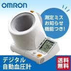 【送料無料!】オムロン デジタル自動血圧計 HEM-1000【OMRON HEM1000】【アームイン式・可動式腕帯】
