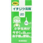 イチジク イチジク浣腸20 20g×2個 【浣腸薬】【第二類医薬品】