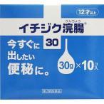 イチジク イチジク浣腸30 30g×10個 【浣腸薬】【第二類医薬品】