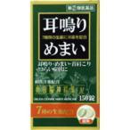 奥田脳神経薬M 150錠【第(2)類医薬品】