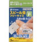 ニチバン スピール膏 SP-F 【うおのめ・たこ・いぼ用薬】【第二類医薬品】