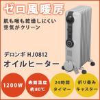 送料無料 デロンギ HJ0812 ホワイト+ミディアムグレー オイルヒーター 8〜10畳用 Delonghi 暖房器具