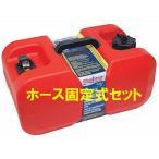 送料無料 Scepter6ガロン(22.8L)燃料タンク+ヤマハ用ホース(固定式)セット