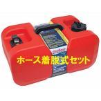 送料無料 Scepter6ガロン(22.8L)燃料タンク+ヤマハ用ホース(分離式)セット