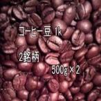 プレミアムコーヒーセット エメマン500g モカ バニーマタル500g