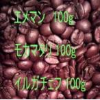 モカマタリ イルガチェフG1 エメマン コーヒー豆100g×3