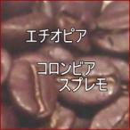 Yahoo! Yahoo!ショッピング(ヤフー ショッピング)エチオピア イルガチェフG1 コロンビア スプレモ 送料無料 コーヒー豆 250g×2