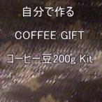 コーヒー ギフト ケニア ルイスグラシア 自分で作る コーヒー豆 200g Kit 送料無料