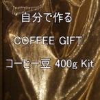 コーヒー ギフト コーヒー豆 400g Kit ケニア 竹園ブレンド 自分で作る 送料無料