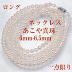 ショッピング真珠 真珠 ロング ネックレス アコヤ あこや パール 伊勢志摩 卸 6mm-6.5mm 約104cm 誕生石 6月 プレゼント用