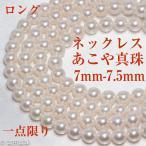 ショッピング真珠 真珠 ロング ネックレス アコヤ あこや パール 伊勢志摩 卸 7mm-7.5mm 約92cm 誕生石 6月 プレゼント用
