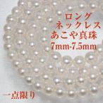ショッピング真珠 真珠 ロング ネックレス アコヤ あこや パール 伊勢志摩 卸 7mm-7.5mm 約85cm 誕生石 6月 プレゼント用