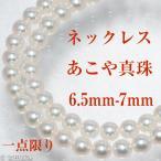 ショッピング真珠 真珠 花珠 ネックレス パール 6.5mm-7mm アコヤ あこや 伊勢志摩 卸 誕生石 6月 プレゼント用