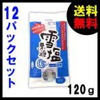 黒糖 雪塩黒糖 沖縄県産 120g×12袋 送料無料 宮古島 雪塩を加えた黒糖です。