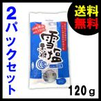 雪塩黒糖 黒糖 沖縄県 120g×2パックセット 送料無料