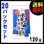 黒糖 雪塩黒糖 沖縄県産 120g×20袋(1ケース) セット 送料無料