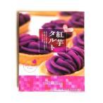 紅芋タルト 12個入り×4箱 しろま製菓 べにいもタルト べに芋タルト 当店発送