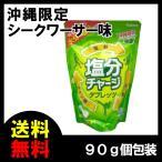 塩分チャージタブレット 沖縄限定シークワーサー味 90g個包装 カバヤ