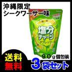 塩分チャージ タブレット 沖縄限定 シークワーサー味 90g個包装 ×3 カバヤ 送料無料