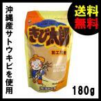 粉黒糖 きび太郎 加工糖 180g 砂糖 やわらかい甘み コーヒー 製パン 料理 に おすすめ 送料無料