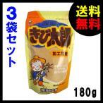 当店限定 粉黒糖 きび太郎 180g×3 砂糖 やわらかい甘み 万能酵素 コーヒー 製パン 料理 におすすめ 送料無料