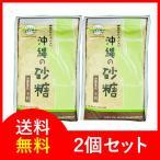 珊瑚カルシウム入 沖縄の 砂糖 450g ×2 送料無料 ネコポス