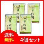 珊瑚カルシウム入 沖縄の 砂糖 450g ×4 送料無料 宅急便