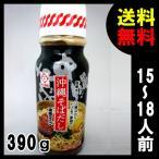 サン食品 沖縄そばだし 15〜18人前 390g