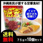 ショッピングコン コンビーフ ハッシュ ミニ オキハム 75g ×10個 セット 定番 食材 送料無料