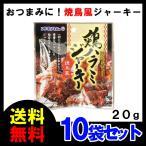 鶏ハラミ ジャーキー 20g ×10袋 オキハム 沖縄ハム 焼鳥 を ジャーキーにしちゃいました モバイルサイズ の おつまみ です 送料無料