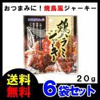 鶏ハラミ ジャーキー 20g ×6袋 オキハム 沖縄ハム 焼鳥 を ジャーキーにしちゃいました モバイルサイズ の おつまみ です 送料無料