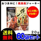 鶏ハラミ ジャーキー 20g ×60袋(1ケース) オキハム 沖縄ハム 焼鳥 を ジャーキーにしちゃいました モバイルサイズ の おつまみ です 送料無料