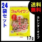スッパイマン 甘梅一番たねなし梅 17g ×24袋セット(カレンダーシート2枚) 送料無料! 沖縄の定番菓子 スポーツの後におすすめ