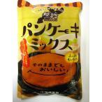 黒糖 パンケーキミックス 300g×2袋 沖縄県産黒糖使用 ホットケーキミックス
