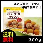 ドーナッツミックス ドーナツ ポン・デ・Qミックス 300g×2袋 あの ふわふわ モチモチ の ドーナッツ が造れます 送料無料 沖縄製粉
