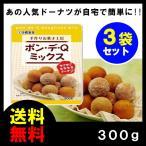 ドーナッツミックス ドーナツ ポン・デ・Qミックス 300g ×3 あの ふわふわ モチモチ の ドーナッツが造れます 送料無料 沖縄製粉