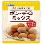 ドーナッツミックス ドーナツ ポン・デ・Qミックス 300g ×6 あの ふわふわ モチモチ の ドーナッツが造れます 送料無料 沖縄製粉 宅急便