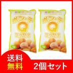 ドーナッツミックス ドーナツ ポン・デ・Qミックス 1000g ×2 あの ふわふわ モチモチ の ドーナッツが造れます 業務用 送料無料 沖縄製粉
